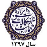 سال 1397 . حمایت از کالای ایرانی