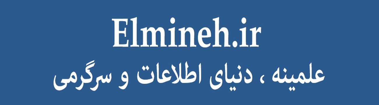 Elmineh.ir