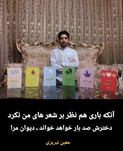 جوانترین شاعر غزلسرای معاصر کشور ایران مهدی اصغری عظمی معین تبریزی