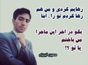 شاعر جوان