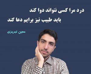 مهدی اصغری عظمی معین تبریزی